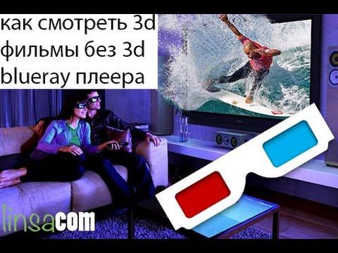 как смотреть 3d фильмы бесплатно и без 3d blueray плеера?