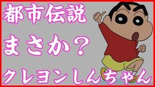 アニメ都市伝説 クレヨンしんちゃんの名前の由来はなんと やりすぎコージーの怖い話を女性が朗読
