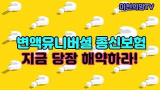 변액유니버셜 종신보험 지금 당장 해약하라!