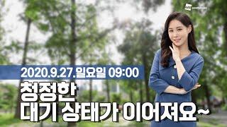 [웨더뉴스] 오늘의 미세먼지 예보 (9월 27일 09시…