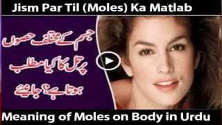 Jism par Til (Moles) Ka Kiya Matlab hota hai   Meaning of Moles on Body