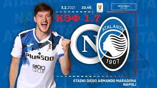 прогноз Наполи Аталанта Интер Ювентус 1 2 кубка Италии по футболу 03 02 2021г Coppa Inter Juventus
