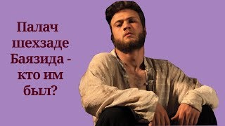 Палач шехзаде Баязида - кто им был?