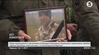 Прощання з бійцем АТО   Сергієм Сиротенко у Черкасах