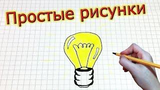 Простые рисунки #195 Как нарисовать лампочку ☼