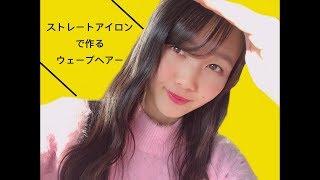 【簡単ウェーブヘアー】東京女子流・未夢の毎日メイク