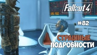 Fallout 4 82 - Совещание Директората. Страшные подробности.
