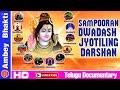 Download Yatra  Dwadash Joytiling | Bhagwan Shiv Ke 12 Jyotirling  |Telugu | Sampurna Darshan #Ambey Bhakti MP3 song and Music Video