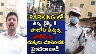Hyderabad Traffic Police | మీకు తెలియకుండా NO-PARKING challan's వస్తున్నాయా అయితే ఈ వీడియో మీకోసమే.!