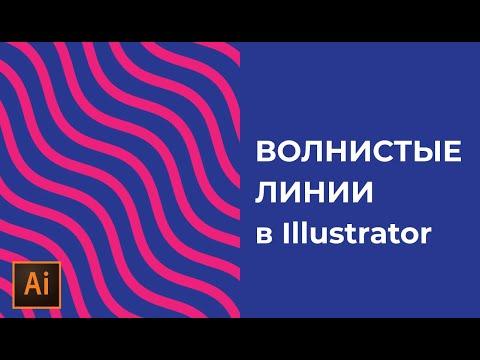 Уроки Adobe Illustrator. Как нарисовать волнистую линию.