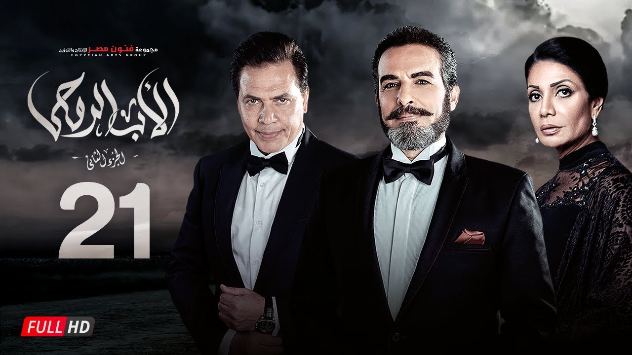 مسلسل الأب الروحي الجزء الثاني الحلقة الحادية والعشرون The Godfather Series Episode 21