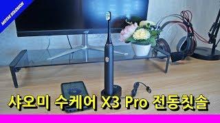 샤오미 수케어 전동칫솔 X3 Pro 실제 사용해본 후기…