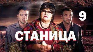 Станица - Серия 9 / 2013 / Драма HD