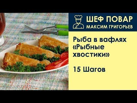 Рыба в вафлях Рыбные хвостики . Рецепт от шеф повара Максима Григорьева