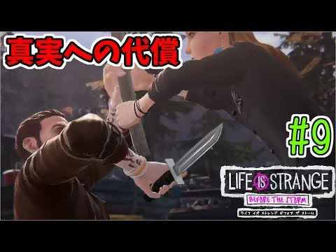 Life is Strange  Before the Storm #9 真実への代償 thumbnail