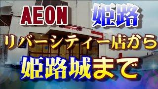 【走行動画】【姫路市】AEON姫路リバーシティー店から姫路城まで