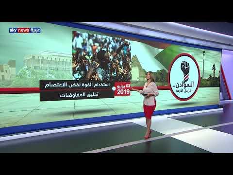 السودان.. مراحل الأزمة  - نشر قبل 6 ساعة