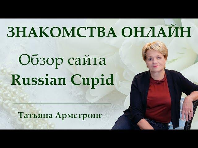 Знакомства онлайн. Международные сайты знакомств. Обзор сайта RussianCupid