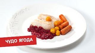 Чудо-ягода. Палтус с брусничным соусом, салат из курицы с виноградом | Кто готовит - тот не моет