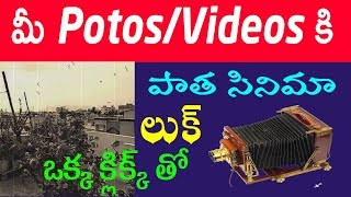 Old movie effect app for android || old photo effect app for android || retro camera app telugu