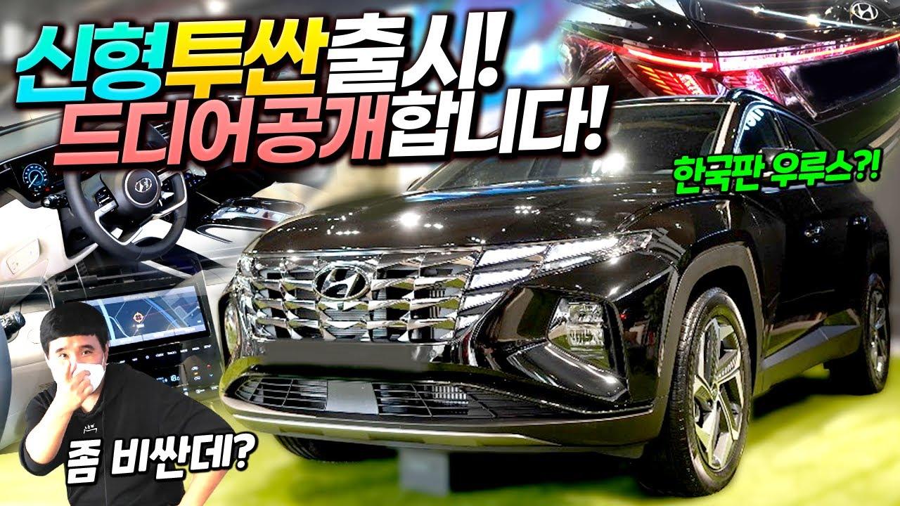 드디어 출시한 한국판 람보르기니! 풀옵션 3900만원 신형 투싼!