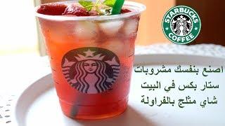 طريقة عمل مشروبات ستار بكس (ايس تي) - شاي مثلج بالفراولة  طعم رائع ومنعش