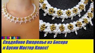 Шикарное Свадебное Ожерелье из Бисера и Бусин Своими Руками Мастер Класс/Beaded Necklace and Busin!