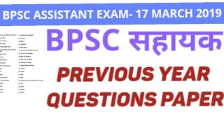 Bpsc 2012 paper solution