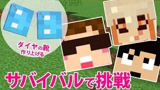 [開始は0:42]ヒカキン × カズ × 瀬戸弘司でダイヤのブーツをはけるかチャレンジ! Part 2 Google Play Game Fest thumbnail