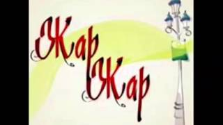 Жар жар. Kazakh wedding song Jar Jar
