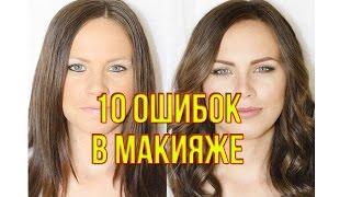 10 ошибок в макияже который вас старит