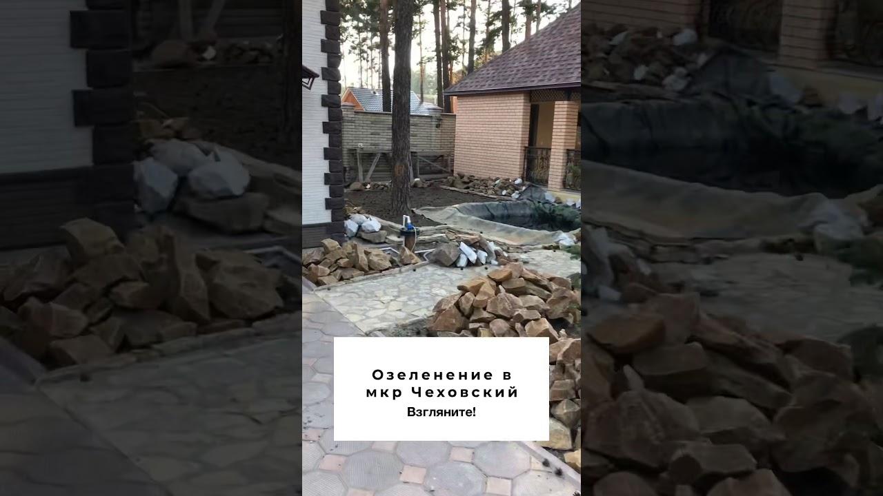 Озеленение, Ландшафтный дизайн, благоустройство Чита, Забайкальский край