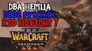 Русские против немцев в Warcraft 3 Reforged. Турнир в честь праздника любви