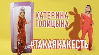 Смотреть клип Катерина Голицына - Такая, Как Есть