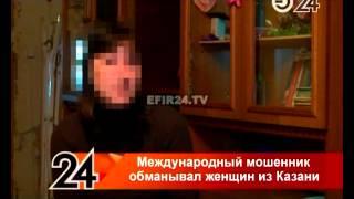 Пятеро казанцев попались на обман иностранца-гастролера: гражданин Франции будет этапирован в Казань