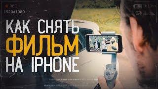 КАК СНЯТЬ ФИЛЬМ НА IPHONE