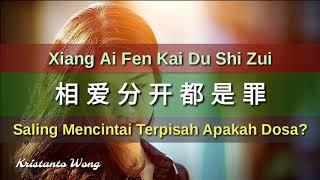 Xiang Ai Fen Kai Du Shi Zui - 相爱分开都是罪 - 六哲 Liu Zhe (Saling Mencintai Terpisah Apakah Dosa?)