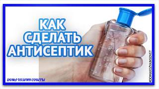Обязательно сделай антисептик для рук своими руками  Простые рецепты эффективного Домашнего санитайз