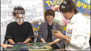 ポケモンカードゲーム 実況者ポケカ部 河西健吾vs濱健人
