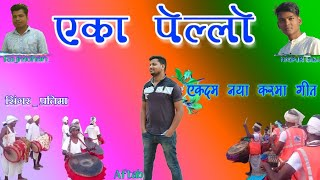 New Latest Kurukh Karma Song _ एका पेल्लो _ करमा गीत _ Singer _ प्रतिमा