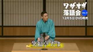 DVDワザオギ落語会 vol.10(ダイジェスト版)
