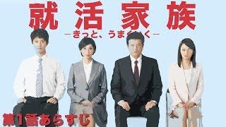 三浦友和×黒木瞳が夫婦役! 就活する家族、娘と息子にはテレ朝ドラマ初...