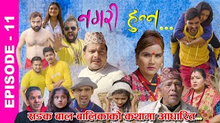 Nagari Hunna || Comedy Serial || Episode-11 || Jayananda Lama, Roshni, Bipana , Suman, Shiva Hari