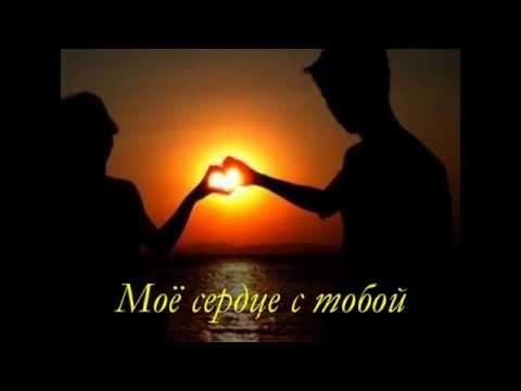 Любимый я скучаю...Не смотря на расстояния моя любовь всегда с тобой!
