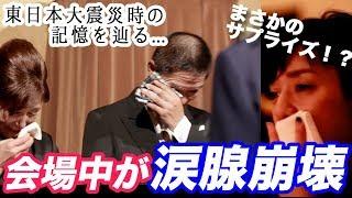 Gambar cover 【感動 号泣】日本中が泣いた!結婚式披露宴のクライマックスにサプライズ!そこには昔の二人が!?【涙腺崩壊】【 3.11東日本大震災】MemoReplay メモリプレイ ~想い出は流されない~