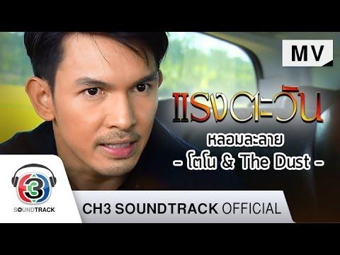 หลอมละลาย Ost.แรงตะวัน | โตโน่ & The Dust | Official MV