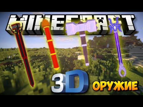 Игры Майнкрафт 3д Играть без Регистрации