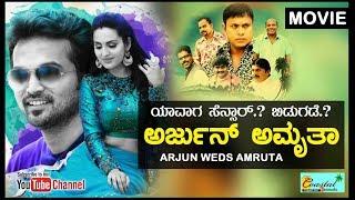 Arjun weds Amrutha Tulu Movie review    Release Date Leaked    Anoop Sagar, Aradhya Shetty