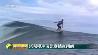 [国际财经报道]塔希提冲浪比赛精彩瞬间| CCTV财经