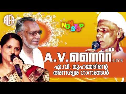 A.V.Night Vol-3 | എ.വി.മുഹമ്മദിന്റെ അനശ്വരഗാനങ്ങൾ | Non Stop Malayalam Mappilapattukal